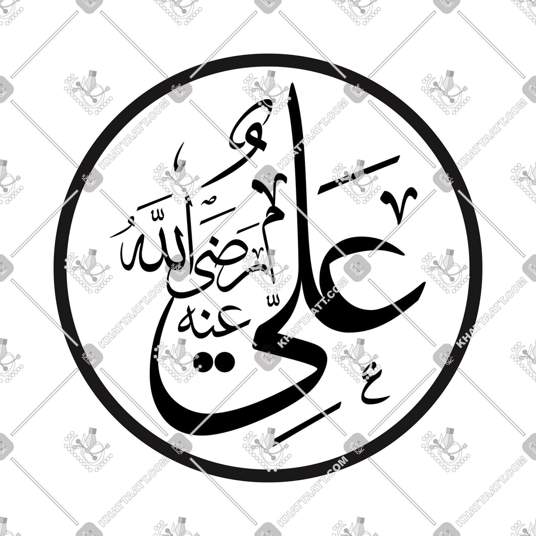 Ali - علي‎ - KHATTAATT - All Vector Products, Muhammad, Script: Thuluth, Shape: Circle & Round