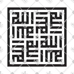 "Arabic Calligraphy of ALLAH ""الله"", in Square Kufic Script ""الخط الكوفي المربع""."