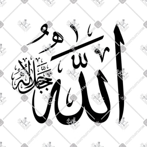 ALLAH - الله جل جلاله - KHATTAATT - All Vector Products, Allah, Script: Thuluth