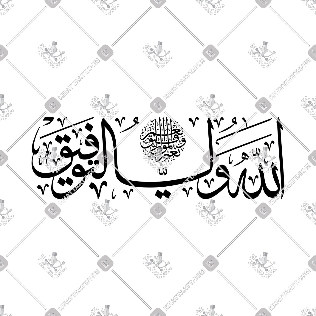 ALLAH WALI AL TAWFEEQ - الله ولي التوفيق - KHATTAATT - Arabic Calligraphy and Islamic Arts Collections in high quality VECTOR  file formats for Laser Cutting, Engraving, and CNC machines. Professional Designs of the 99 Names of Allah, Quran Surah, Quranic Ayah, 4 Quls