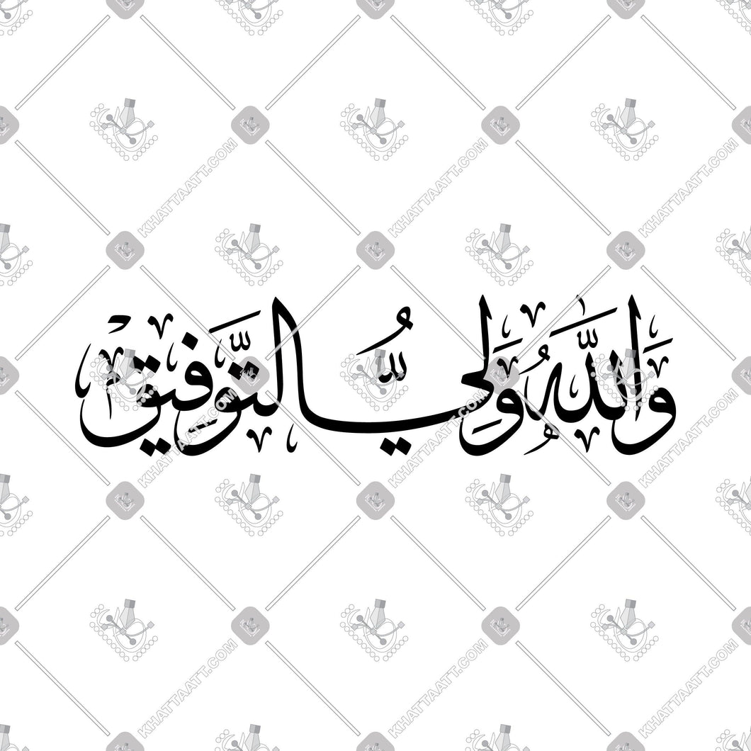 ALLAH WALI AL TAWFEEQ - والله ولي التوفيق - KHATTAATT - All Vector Products, Allah, Script: Thuluth, Shape: Regular