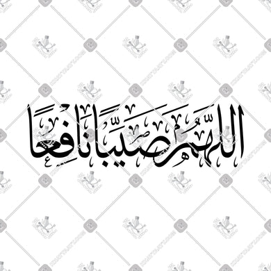 اللهم صيبا نافعا - KHATTAATT - All Vector Products, Allah, Dua & Azkar, Script: Thuluth, Shape: Regular