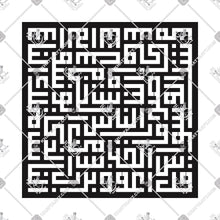 Load image into Gallery viewer, Surat An-Naas - سورة الناس - Connected Vector