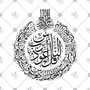Surat An-Naas - سورة الناس - KHATTAATT - 4 Quls, All Vector Products, Quran, Script: Thuluth, Shape: Circle & Round, Shape: Creative, Surat An-Naas