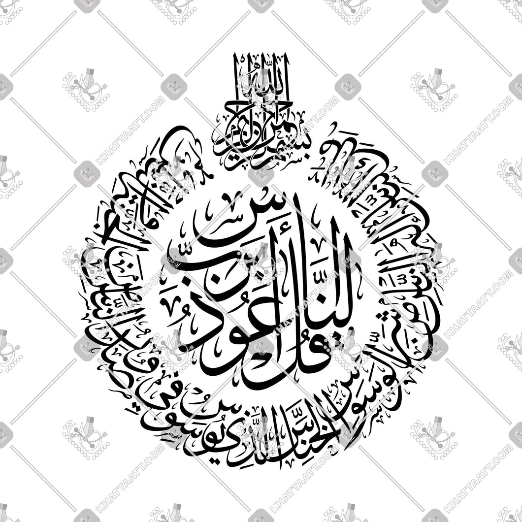 Surat An-Naas - سورة الناس - KHATTAATT - Arabic Calligraphy and Islamic Arts Collections in high quality VECTOR  file formats for Laser Cutting, Engraving, and CNC machines. Professional Designs of the 99 Names of Allah, Quran Surah, Quranic Ayah, 4 Quls
