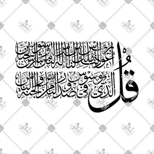 Surat An-Naas - سورة الناس - KHATTAATT - 4 Quls, All Vector Products, Quran, Script: Thuluth, Shape: Creative, Shape: Regular, Shape: Square & Rectangle, Surat An-Naas