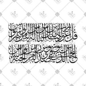 "Arabic Calligraphy of Surat An-Naas ""سورة الناس"" in Thuluth Script ""خط الثلث"". An-Naas is the 114th and last chapter of the Quran. It is a short six-verse invocation, asking God for protection from the Devil. The chapter takes its name from the word ""People"" or ""Mankind"", which recurs throughout the chapter."