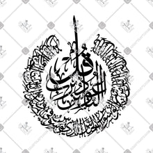 Load image into Gallery viewer, Surat An-Naas - سورة الناس - Connected Vector - KHATTAATT - Arabic Calligraphy and Islamic Arts Collections in high quality VECTOR  file formats for Laser Cutting, Engraving, and CNC machines. Professional Designs of the 99 Names of Allah, Quran Surah, Quranic Ayah, 4 Quls