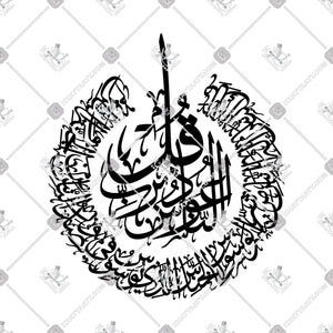 Surat An-Naas - سورة الناس - Connected Vector - KHATTAATT - Arabic Calligraphy and Islamic Arts Collections in high quality VECTOR  file formats for Laser Cutting, Engraving, and CNC machines. Professional Designs of the 99 Names of Allah, Quran Surah, Quranic Ayah, 4 Quls