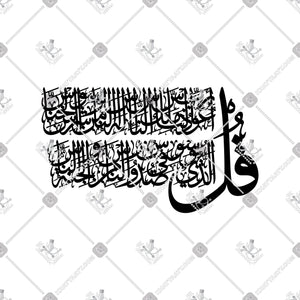 Surat An-Naas - سورة الناس - Connected Vector - KHATTAATT - 4 Quls, All Vector Products, Connected Vector, Quran, Script: Thuluth, Shape: Creative, Shape: Square & Rectangle, Surat An-Naas