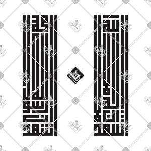 أشهد أن لا إله إلا الله وأشهد أن محمدا رسول الله - KHATTAATT - All Vector Products, Allah, Muhammad, Script: Kufi, Script: Square Kufic, Shahadah, Shape: Square & Rectangle