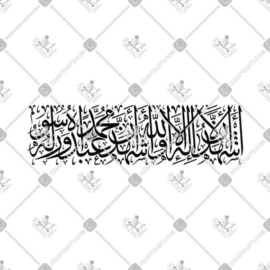 أشهد أن لا إله إلا الله وأشهد أن محمدا رسول الله - KHATTAATT - All Vector Products, Allah, Muhammad, Script: Thuluth, Shahadah, Shape: Regular, Shape: Square & Rectangle