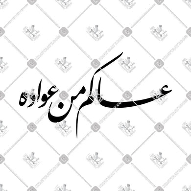 Animated Arabic Calligraphy of عساكم من عواده, in Farsi Script, بالخط الفارسي, in Handwriting Simulation with Alpha Channel (Transparent Background to use it in Screen Mode with other clips).