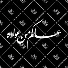 Load image into Gallery viewer, Animated Calligraphy - عساكم من عواده - KHATTAATT - All Video Products, Animated Calligraphy, Eid, Eid Al-Adha, Eid Al-Fitr, Islamic Events, Script: Farsi, Shape: Creative