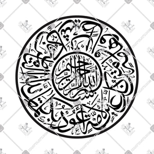 "Arabic Calligraphy of Islamic Dua from HADITH; ""أَعُوذُ بِكَلِماتِ اللَّهِ التَّامَّةِ، مِنْ كُلِّ شَيْطَانٍ وَهَامَّةٍ، وَمِنْ كُلِّ عَيْنٍ لَامَّةٍ"", in Thuluth Script ""خط الثلث"".  Translated as: ""O Allah! I seek Refuge with Your Perfect Words from every devil and from poisonous pests and from every evil, harmful, envious eye"" Islamic Dua - أعوذ بكلمات الله التامة من كل شيطان وهامة ومن كل عين لامة"