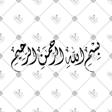 Bismillah - بسم الله الرحمن الرحيم - KHATTAATT - All Vector Products, Bismillah, Script: Diwani, Shape: Regular