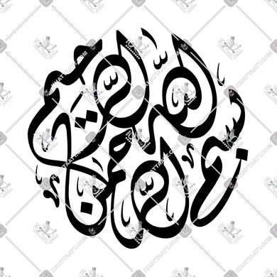 Bismillah - بسم الله الرحمن الرحيم - KHATTAATT - All Vector Products, Bismillah, Script: Diwani, Shape: Circle & Round