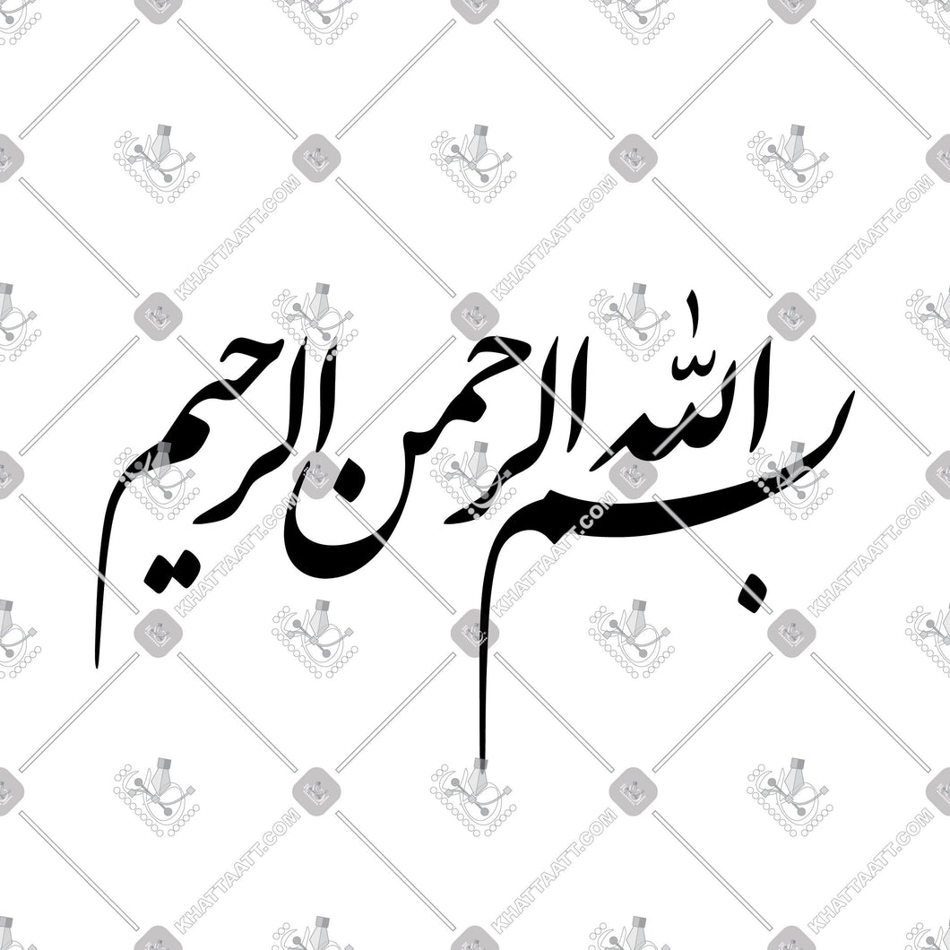 Bismillah - بسم الله الرحمن الرحيم - KHATTAATT - All Vector Products, Bismillah, Script: Farsi, Shape: Regular