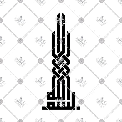Bismillah - بسم الله الرحمن الرحيم - KHATTAATT - All Vector Products, Bismillah, Script: Kufi, Script: Square Kufic, Shape: Creative