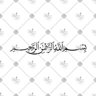 Bismillah - بسم الله الرحمن الرحيم - KHATTAATT - Arabic Calligraphy and Islamic Arts Collections in high quality VECTOR  file formats for Laser Cutting, Engraving, and CNC machines. Professional Designs of the 99 Names of Allah, Quran Surah, Quranic Ayah, 4 Quls