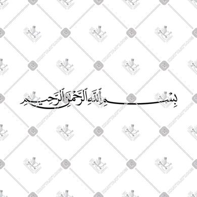 Bismillah - بسم الله الرحمن الرحيم - KHATTAATT - All Vector Products, Bismillah, Script: Naskh, Shape: Regular