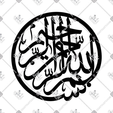 Bismillah - بسم الله الرحمن الرحيم - Connected Vector - KHATTAATT - All Vector Products, Allah, Connected Vector, Script: Thuluth, Shape: Circle & Round, Shape: Creative