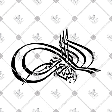 Bismillah - بسم الله الرحمن الرحيم - KHATTAATT - All Vector Products, Bismillah, Script: Tughra, Shape: Creative, Shape: Regular