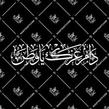 Load image into Gallery viewer, دام عزك يا وطن - Long Version - KHATTAATT - All Video Products, Animated Calligraphy, Script: Thuluth, Shape: Creative