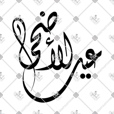 Eid Al-Adha - عيد الأضحى - KHATTAATT - All Vector Products, Eid, Eid Al-Adha, Islamic Events, Script: Diwani, Shape: Creative, Shape: Regular