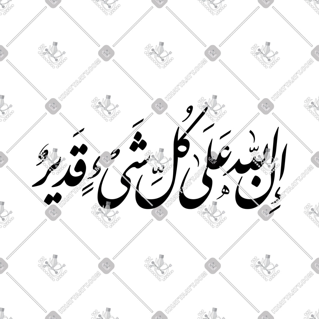 إن الله على كل شيء قدير - KHATTAATT - All Vector Products, Allah, Quran, Script: Farsi, Shape: Creative