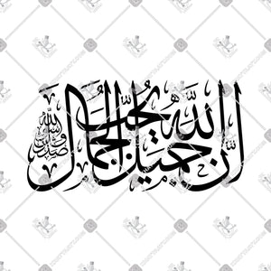 إن الله جميل يحب الجمال - KHATTAATT - Arabic Calligraphy and Islamic Arts Collections in high quality VECTOR  file formats for Laser Cutting, Engraving, and CNC machines. Professional Designs of the 99 Names of Allah, Quran Surah, Quranic Ayah, 4 Quls