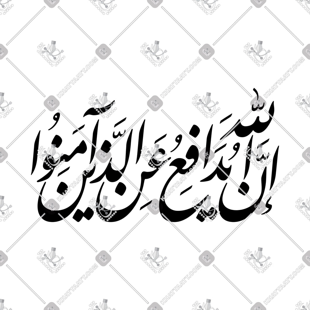 إن الله يدافع عن الذين آمنوا - KHATTAATT - All Vector Products, Allah, Quran, Script: Farsi, Shape: Creative
