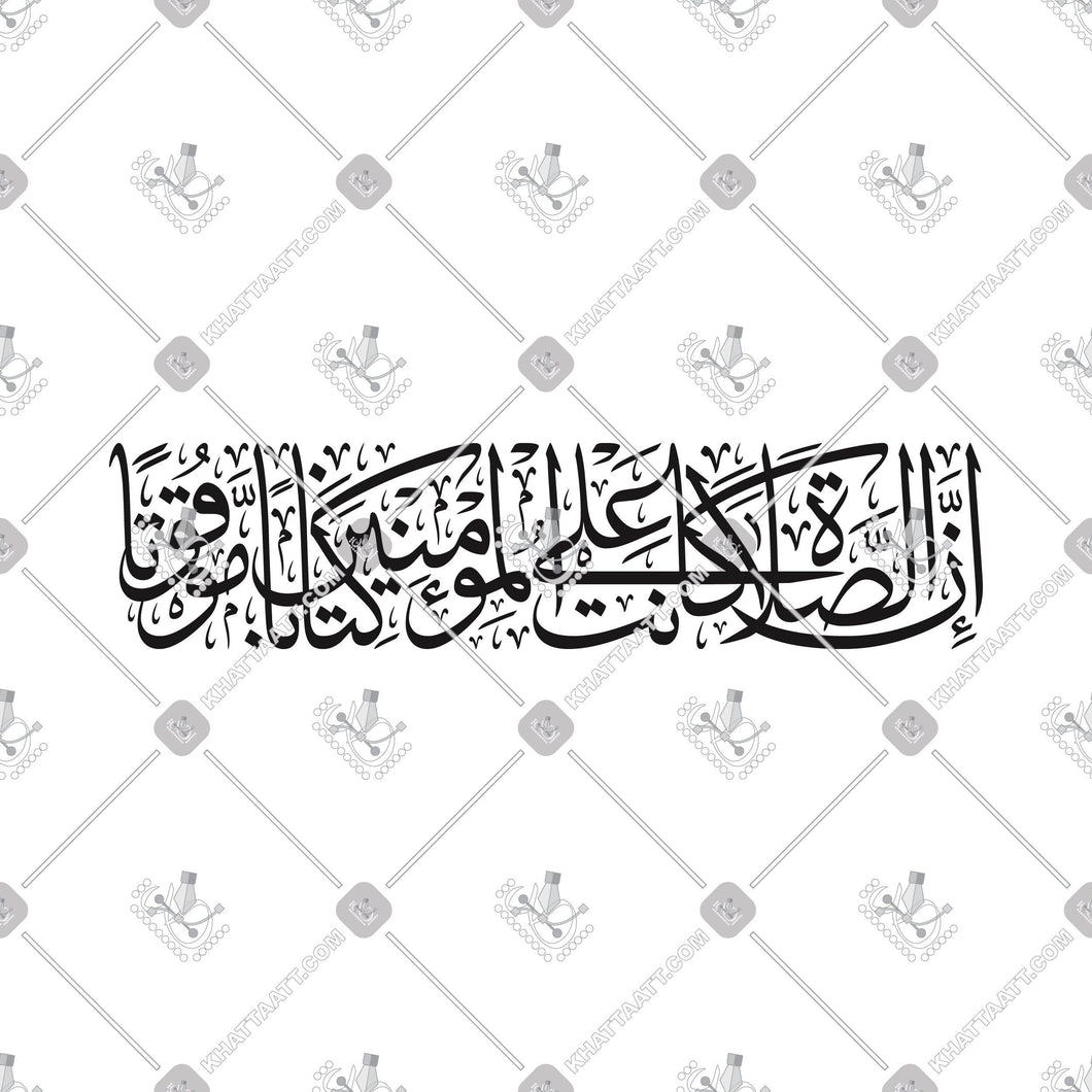 Arabic Calligraphy of