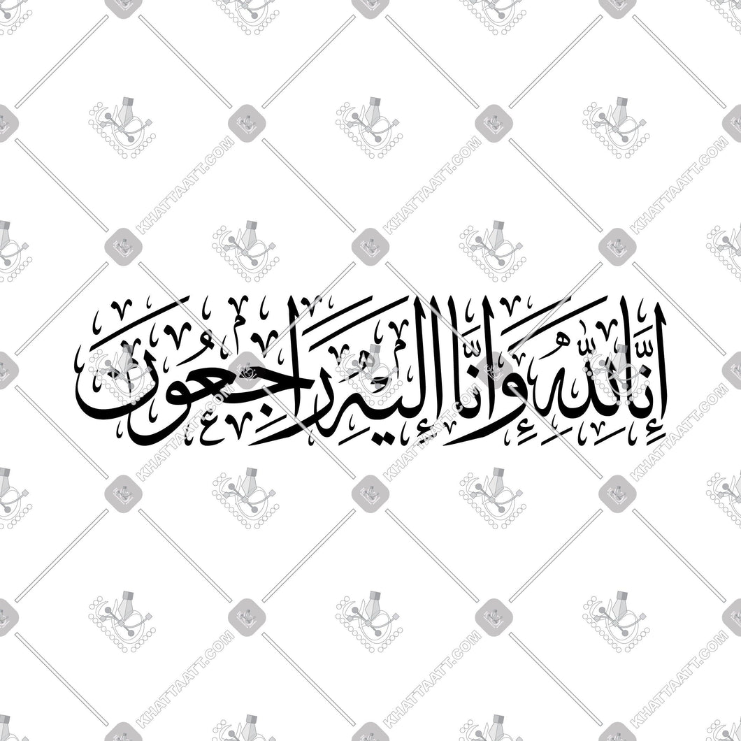 إنا لله وإنا إليه راجعون - KHATTAATT - All Vector Products, Quran, Script: Thuluth, Shape: Regular