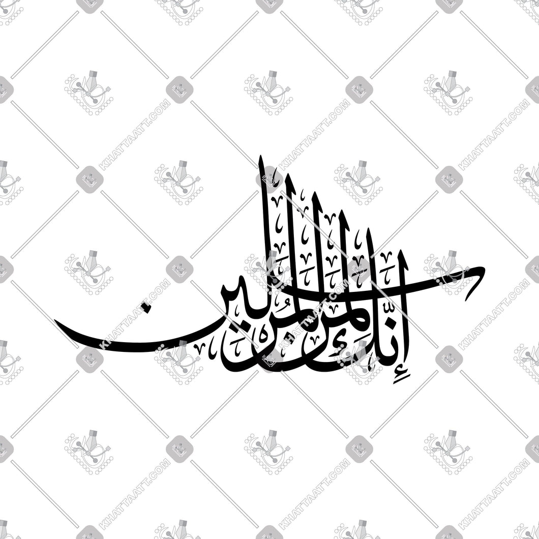إنك لمن المرسلين - KHATTAATT - All Vector Products, Muhammad, Quran, Script: Thuluth, Shape: Creative