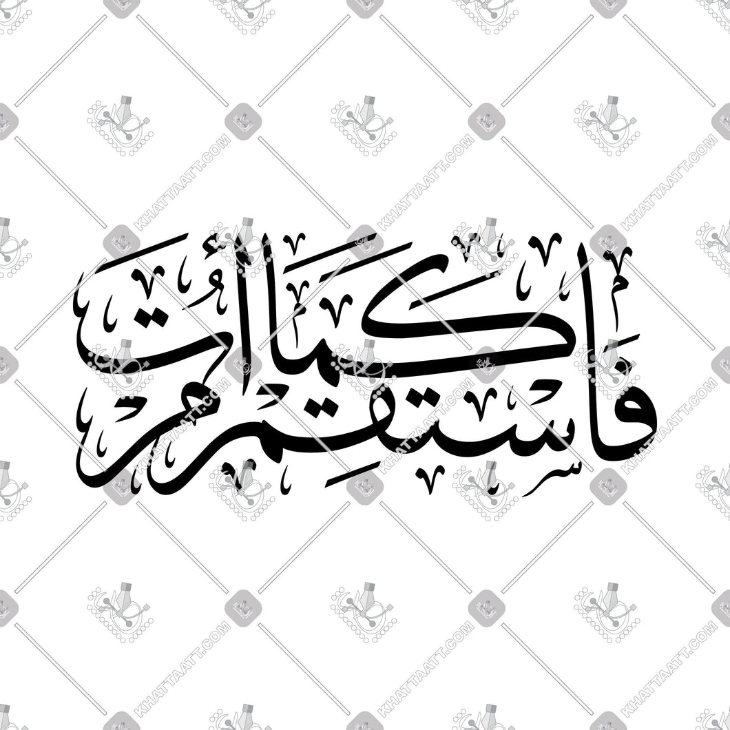 فاستقم كما أمرت - KHATTAATT - All Vector Products, Quran, Script: Thuluth, Shape: Creative, Shape: Regular, Shape: Square & Rectangle
