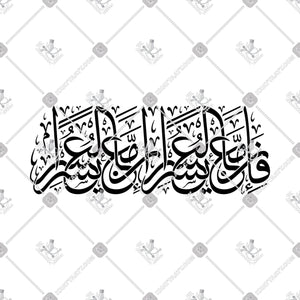 فإن مع العسر يسرا إن مع العسر يسرا - KHATTAATT - All Vector Products, Quran, Script: Thuluth, Shape: Creative, Shape: Regular