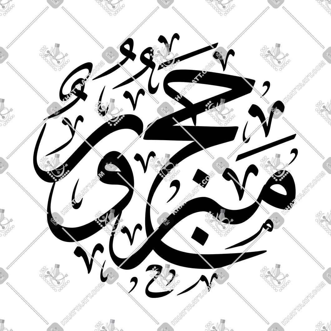 Hajj Mabrour - حج مبرور - KHATTAATT - Arabic Calligraphy and Islamic Arts Collections in high quality VECTOR  file formats for Laser Cutting, Engraving, and CNC machines. Professional Designs of the 99 Names of Allah, Quran Surah, Quranic Ayah, 4 Quls