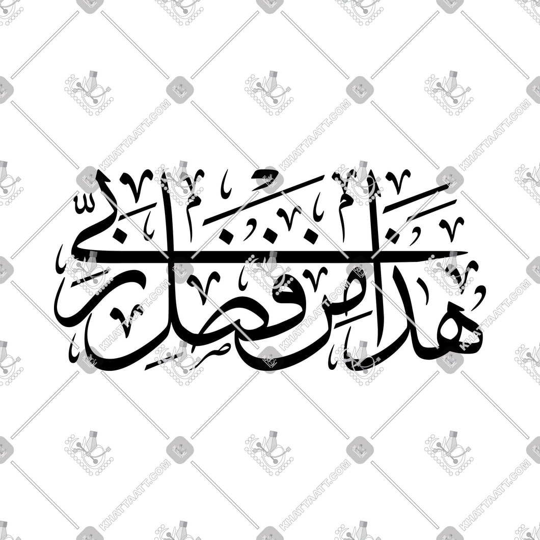 هذا من فضل ربي - KHATTAATT - Arabic Calligraphy and Islamic Arts Collections in high quality VECTOR  file formats for Laser Cutting, Engraving, and CNC machines. Professional Designs of the 99 Names of Allah, Quran Surah, Quranic Ayah, 4 Quls