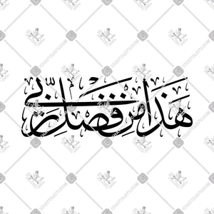هذا من فضل ربي - KHATTAATT - All Vector Products, Allah, Quran, Script: Thuluth, Shape: Regular
