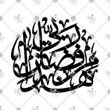 Load image into Gallery viewer, هذا من فضل ربي - Connected Vector - KHATTAATT - Arabic Calligraphy and Islamic Arts Collections in high quality VECTOR  file formats for Laser Cutting, Engraving, and CNC machines. Professional Designs of the 99 Names of Allah, Quran Surah, Quranic Ayah, 4 Quls