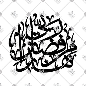 هذا من فضل ربي - Connected Vector - KHATTAATT - All Vector Products, Allah, Connected Vector, Script: Thuluth, Shape: Creative