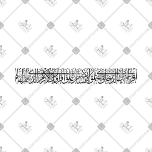 اقرأ باسم ربك الذي خلق - KHATTAATT - All Vector Products, Quran, Script: Thuluth, Shape: Regular
