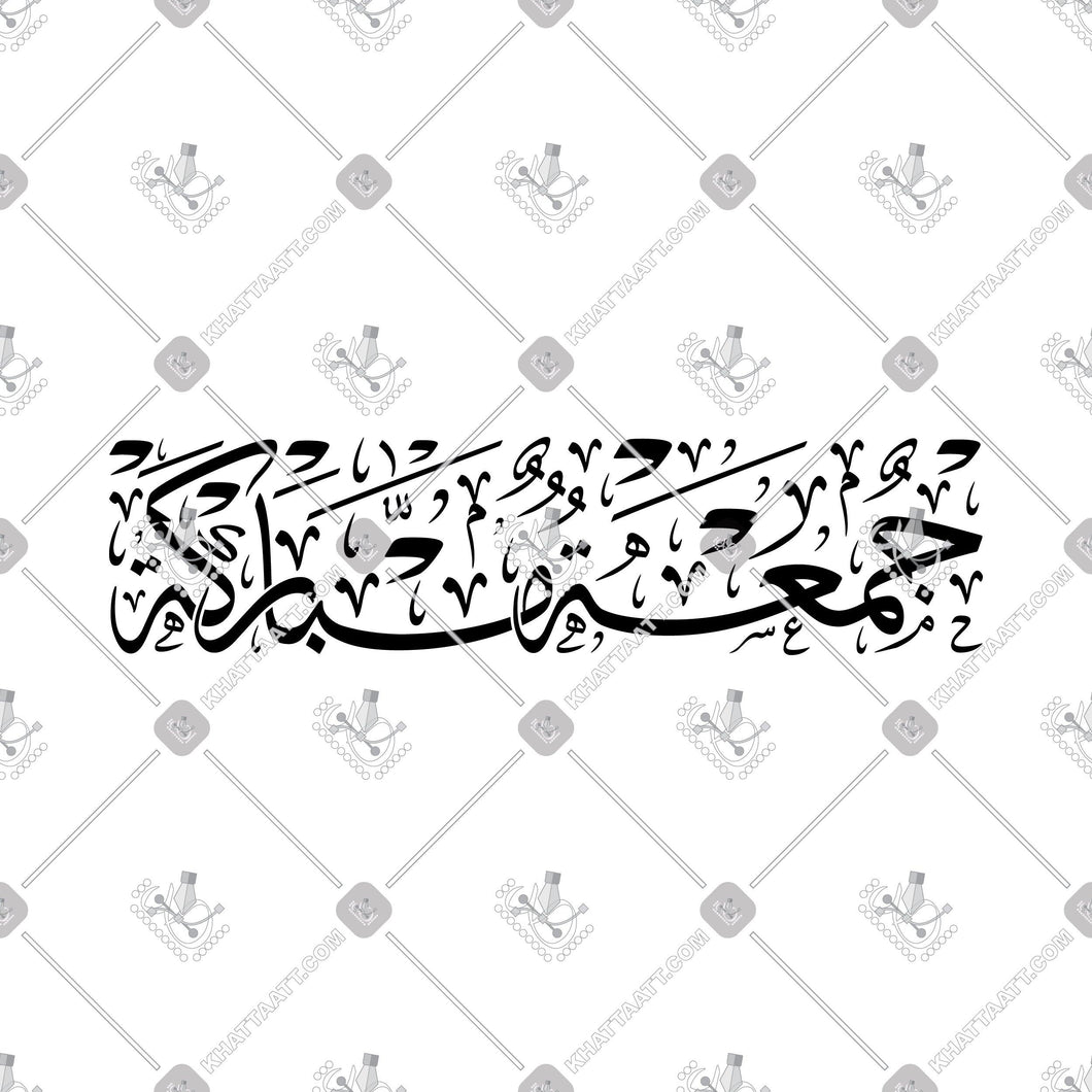 Juma'a Mubarakah - جمعة مباركة - KHATTAATT - All Vector Products, Friday, Islamic Events, Script: Thuluth, Shape: Regular