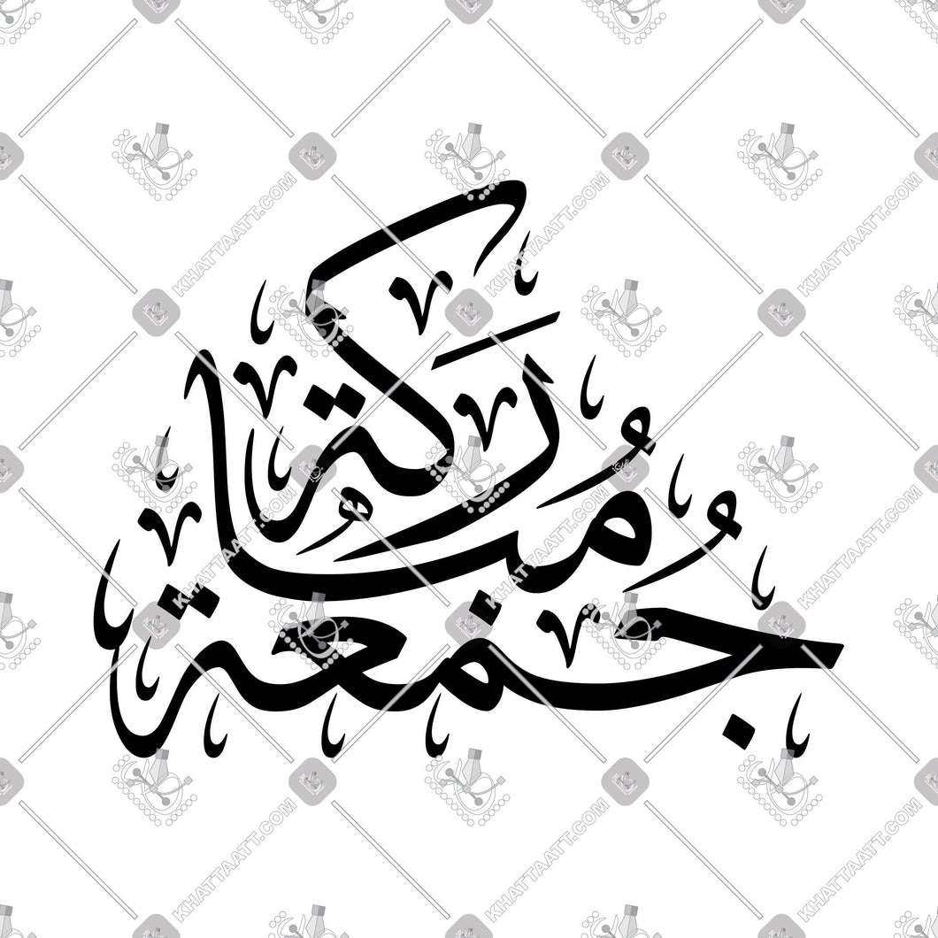 Juma'a Mubarakah - جمعة مباركة - KHATTAATT - Arabic Calligraphy and Islamic Arts Collections in high quality VECTOR  file formats for Laser Cutting, Engraving, and CNC machines. Professional Designs of the 99 Names of Allah, Quran Surah, Quranic Ayah, 4 Quls