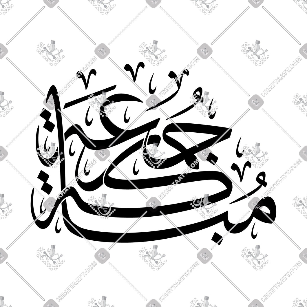 Juma'a Mubarakah - جمعة مباركة - KHATTAATT - All Vector Products, Friday, Islamic Events, Script: Thuluth, Shape: Creative