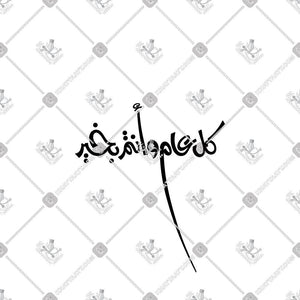 Animated Calligraphy - كل عام وأنتم بخير - KHATTAATT - All Video Products, Animated Calligraphy, Eid, Eid Al-Adha, Eid Al-Fitr, Islamic Events, Ramadan, Shape: Creative