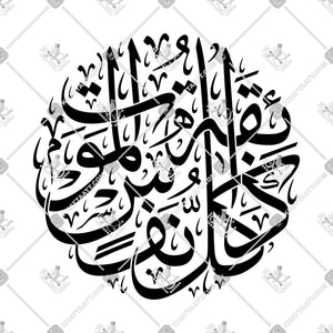 "Arabic Calligraphy of ""كُلُّ نَفْسٍ ذَائِقَةُ الْمَوْتِ"", from Ayah 185, Surat Aal-Imran, also repeated in Ayah 35 in Surat Al-Anbiyaa, and Ayah 57 in Surat Al-Ankaboot of the Quran, in Thuluth Script ""خط الثلث"". كل نفس ذائقة الموت"