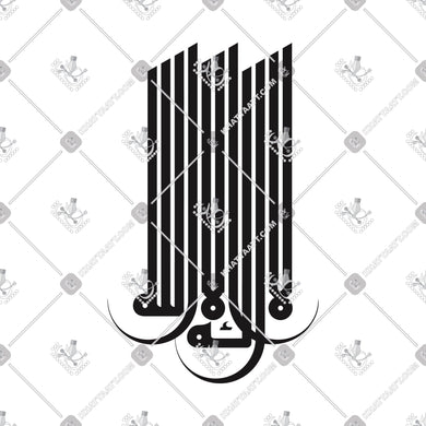 LA ILLAH ILLA ALLAH - لا إله إلا الله - KHATTAATT - All Vector Products, Allah, Script: Eastern Kufic, Script: Kufi, Shahadah, Shape: Creative