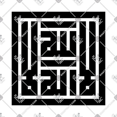 LA ILLAH ILLA ALLAH - لا إله إلا الله - KHATTAATT - All Vector Products, Allah, Script: Kufi, Script: Square Kufic, Shahadah, Shape: Square & Rectangle